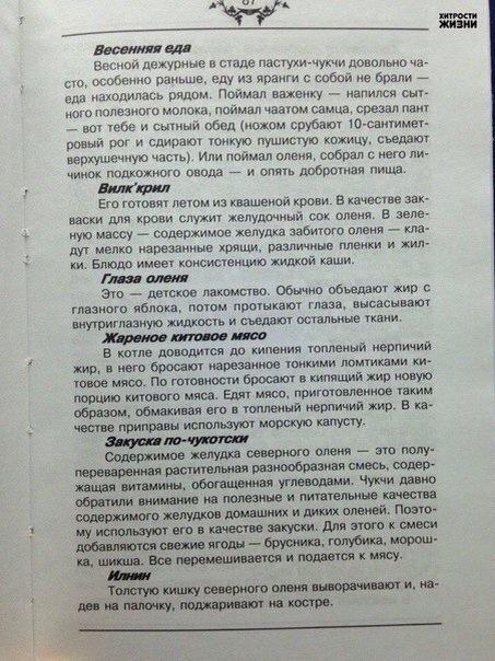 Специальные мобильные группы для уничтожения санкционных продуктов появятся в России - Цензор.НЕТ 5950