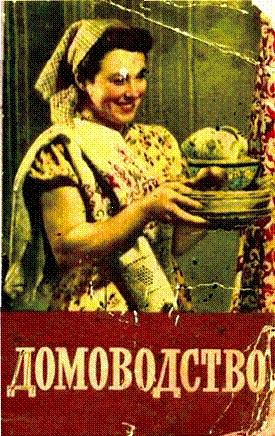 домоводство ссср 1960 год руководство для хорошей жены скачать