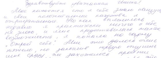 Если бы Дед Мороз был графологом - определиться с подарками по почерку