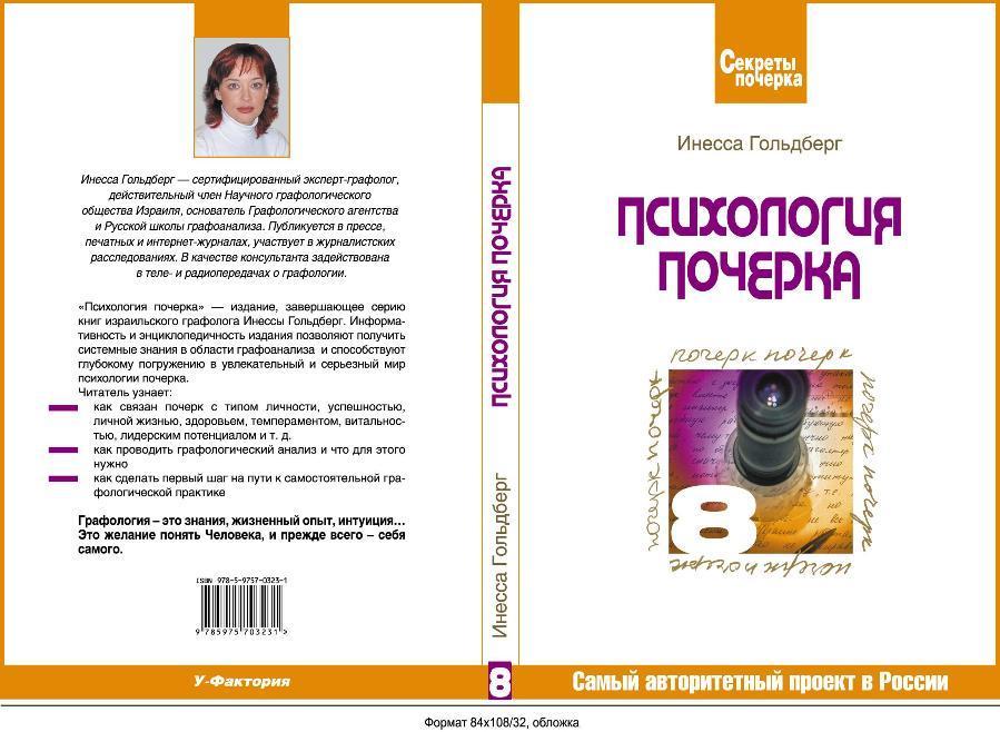 Графология - Психология Почерка
