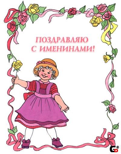 День ангела софьи картинки, стихами мая