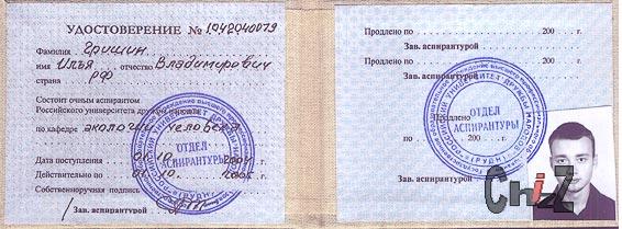 Бланк Студенческого Билета Для Печати