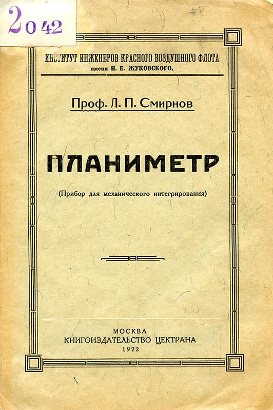[Техника / Измерения] Л.П. Смирнов - Планиметр (прибор для механического интегрирования) [1922, DjVu]