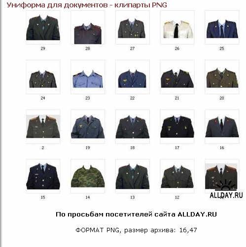 Военная униформа для фото на документы. Шаблоны для Фотошопа.