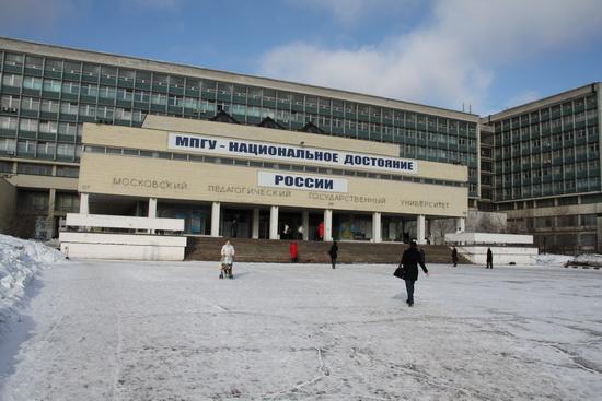 Мпгу, московский педагогический государственный
