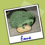 Зеленый Ёжик